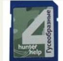 """Карта памяти №4 для электронных манков HunterHelp фонотека """"Гуси и утки"""" (версия 7)"""