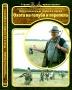 DVD-диск «Охотничьи просторы» выпуск №9