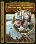 DVD-диск «Охотничьи просторы» выпуск №10