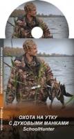 """Обучающий DVD-диск """"Охота на уток с духовыми манками Schoolhunter"""""""