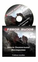 """Обучающий DVD-диск  """"Прямой вызов"""""""