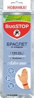 Браслет от комаров BUGS STOP Active men 1 шт.
