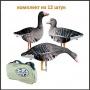 Объемные складные чучела белолобого гуся Seven Birds (12 штук + сумка)