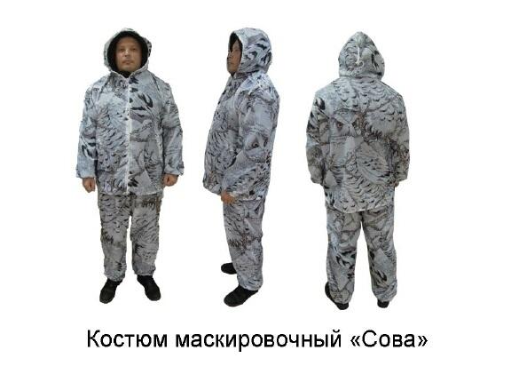 Зимняя одежда для рыбалки производства россии